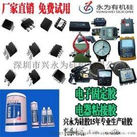 电子电器密封胶厂家, 元件粘接硅胶, 充电器固定胶水