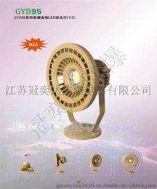 KHT95系列防爆高效LED投光灯GYD95 30WLED防爆灯 50W 90W 95高效LED投光灯