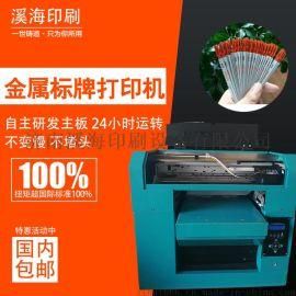 济南金属标牌 铭牌 亚克力板工艺品打印机,数码直喷机厂家直销