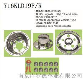 商务车依维柯轮毂不锈钢保护罩1139
