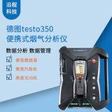 德图350烟气分析仪北京沿程科技便携式