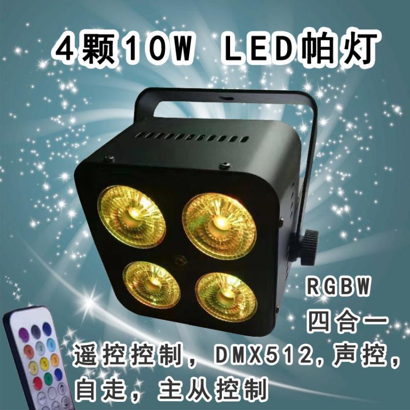 舞台遥控帕灯4颗10W四合一迷你LED帕灯