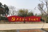 南京黨建文化園標識牌