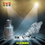 AC-15 BCX53防爆插銷廠用工業防爆插銷
