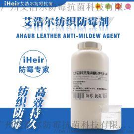 布料防霉剂 布料防霉助剂 广州艾浩尔供应