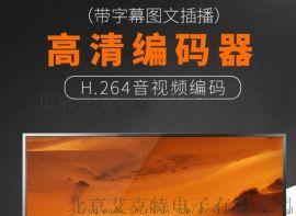 现货;杰和兴JHX-331M 24路高清编码器