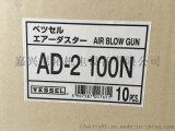 日本VESSEL气动吹尘枪AD-2 100N、AD-2ON/100A/OS/1