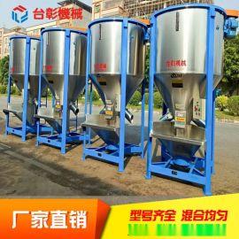 广西立式塑料混合机 塑料搅拌干燥机 颗粒片材混合机