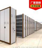 钢制密集架 重庆档案密集柜yy-001