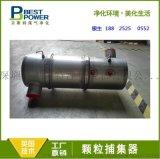 柴油发动机尾气黑烟处理颗粒捕集器(DPF)