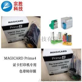 MagicardPrima4 432色带转印膜