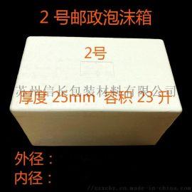 【2号邮政泡沫箱】生物医药纳米箱海鲜生鲜水果箱