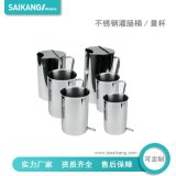 SKN041 不鏽鋼泡鑷桶 量杯、灌腸桶 (可定製)
