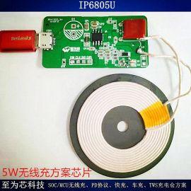 兼容 WPC v1.2.4协议的5W无线充电发射控制器 IP6805U 无线充IC