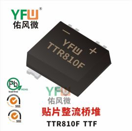 氮化镓PD快充专用桥堆TTR810F TTF封装电流8A1000V YFW佑风微品牌