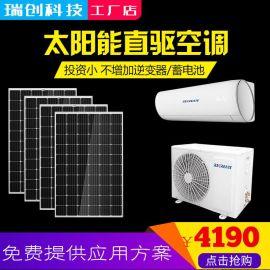 瑞创直流空调太阳能光伏板家用变频不增加逆变器蓄电池