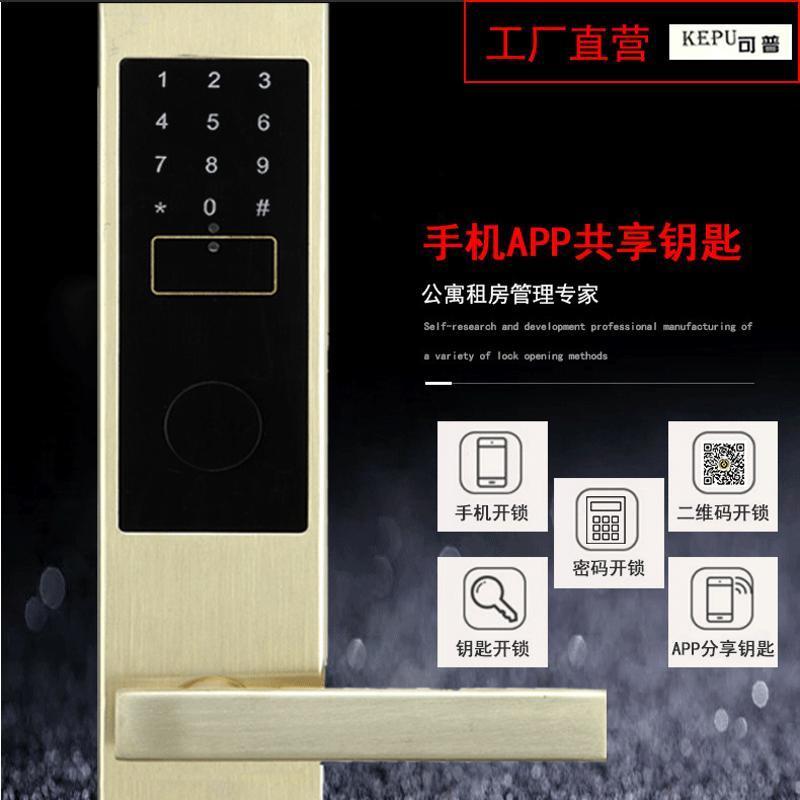 酒店锁智能感应门锁宾馆刷卡手机密码智能锁二维码锁