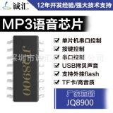 語音控制晶片 語音MP3晶片 語音單片機晶片JQ8900