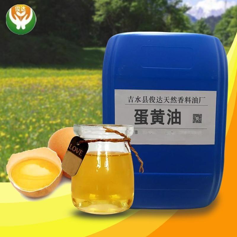**蛋黄油 护肤基底油 **临界蛋黄油 护肤鸡子凤油 蛋黄油提取物