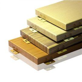 木纹铝单板1.5mm壁厚建筑幕墙氟碳铝单板规格定制