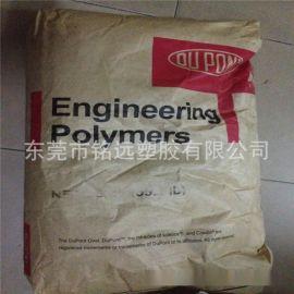 增韧级 海翠塑料 TPEE 3548 耐低温