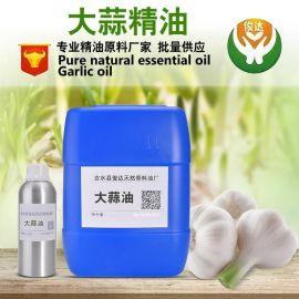 热卖推荐天然植物中药香料精油大蒜油净化肌肤护理单方精油大蒜素