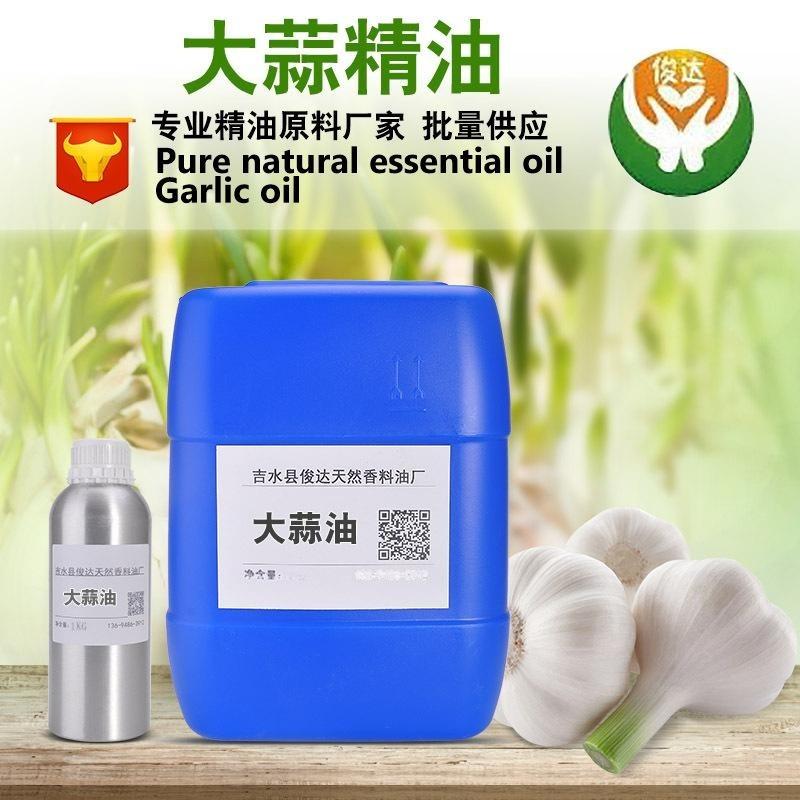热 推荐天然植物中药香料精油大蒜油净化肌肤护理单方精油大蒜素