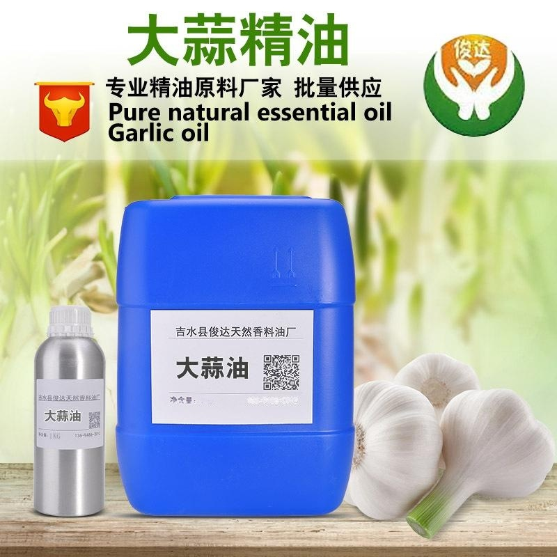 熱賣推薦天然植物中藥香料精油大蒜油淨化肌膚護理單方精油大蒜素
