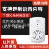 进门铃欢迎光临感应器智能迎宾器红外线报警器更换声音感应JQ820