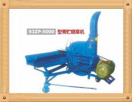 93zp-8000中小型铡草揉搓机