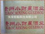 供应印字牛皮纸胶带、印刷胶带、封箱牛皮纸胶带CR-140