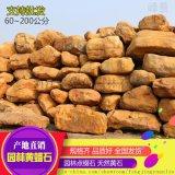 安徽吨位黄蜡石 黄蜡石工程石 枯山水造景石