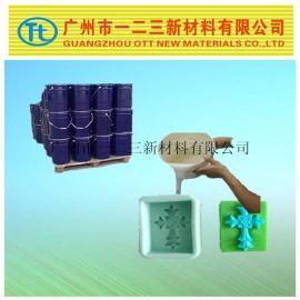 广州加成型模具硅胶