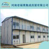 彩鋼房,彩鋼活動房,K式快裝房,彩鋼復合板,彩鋼巖棉活動房