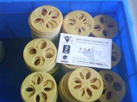 苏州吴雁电子环氧垫、电子电器机械绝缘环氧垫、黄色环氧绝缘垫