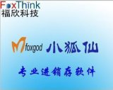 一款专业的批发管理进销存系统 _小狐仙软件