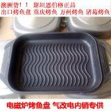 電磁爐烤魚盤 萬州烤魚 諸葛烤魚 重慶烤魚 出口魚烤盤