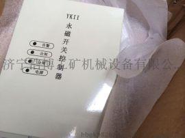 YKII型永磁开关控制器-进步从未止步