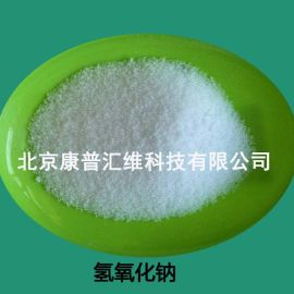 长期供应高含量氢氧化钠