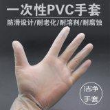 一次性PVC手套 医用检查手套 无粉PVC手套 鲁淄械备20170021号