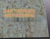 供应金花米黄彩色不锈钢板304彩色板厂家直销