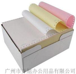 80列三联彩色电脑打印纸 多规格单联多联打印纸厂家 厂价直印 全国免费发货 30天退换货保障