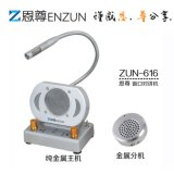 恩尊ZUN-616窗口对讲机,对讲器,扩音器