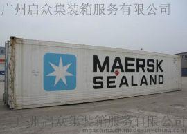 广州启众出售大金机组40英尺二手冷藏集装箱