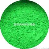 供应进口绿色荧光粉耐候耐温耐溶剂好的荧光粉荧光颜料批发
