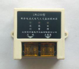 电气火灾漏电监控模块