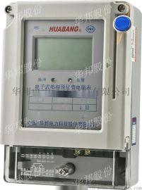 华邦 单相电子式预付费电能表 DDSY866 双显,插卡表
