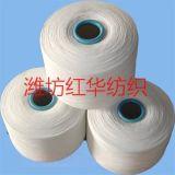 紅華紡織精梳純棉紗 21支32支40支精梳純棉紗