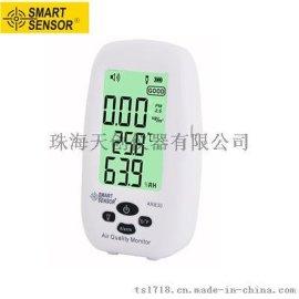 AR830家用空氣質量檢測儀,香港希瑪空氣質量檢測儀,室內空氣質量檢測儀