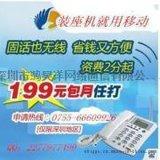 龙华座机电话安装申请 龙华固定电话快速安装中心